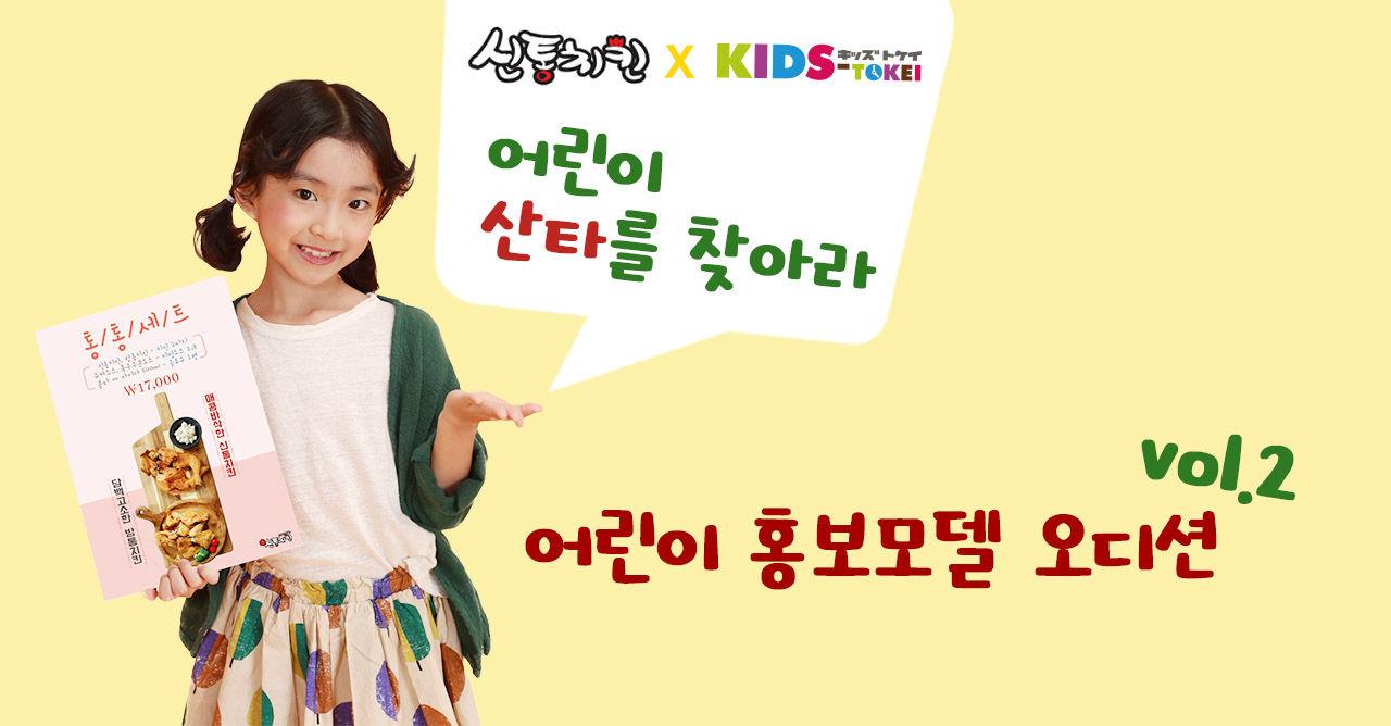 신통치킨 어린이 홍보모델을 찾아라!
