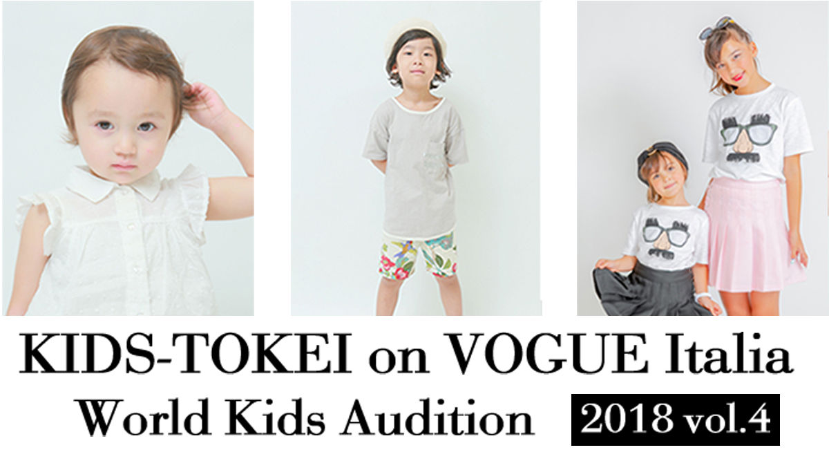 kids-tokei on vogue vol.4