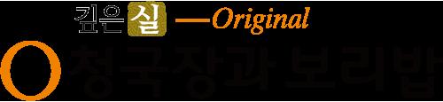 청국장과 보리밥