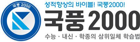 국풍2000 송파방이관