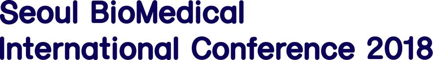 2018 서울 바이오의료 국제 컨퍼런스