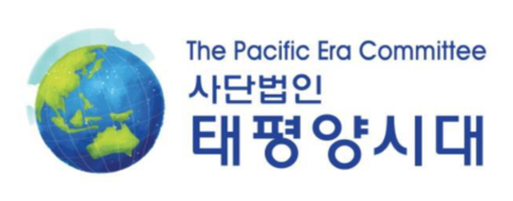 사단법인 태평양시대위원회
