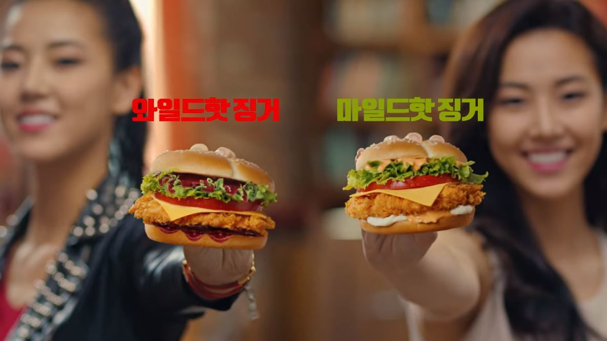 KFC 핫 징거버거 Casting. 배다빈 Date. 2016.09