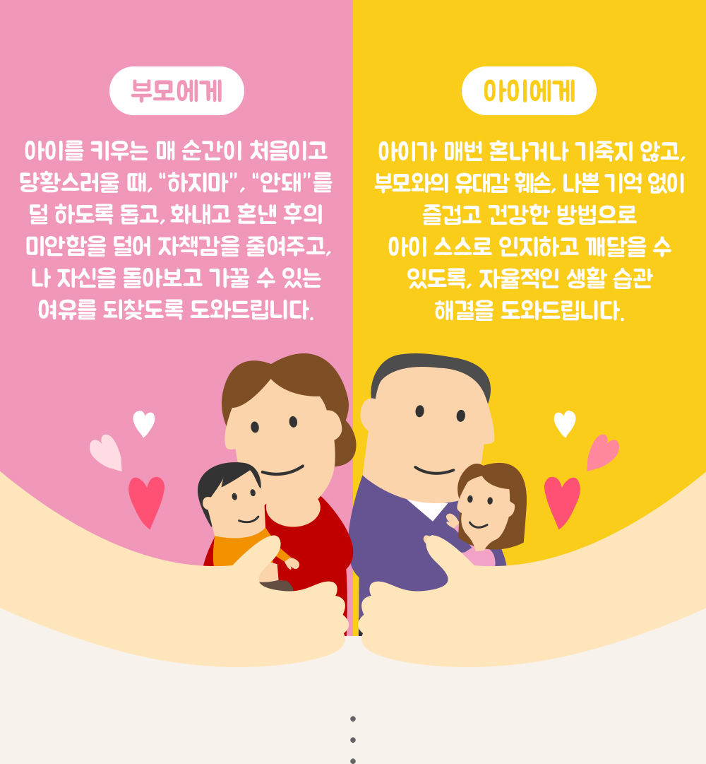 허그앤그로우가 부모와 아이에게 전하는 메세지