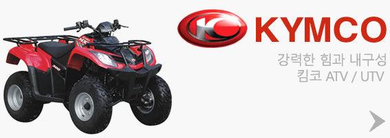 킴코 ATV/UTV
