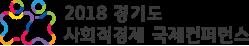 2018 경기도 사회적경제 국제컨퍼런스