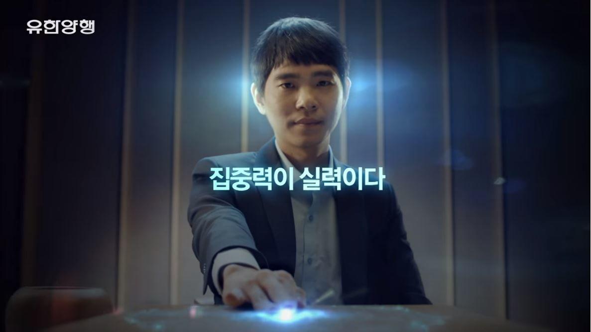 유한양행 메가트루 포커스 Casting. 이세돌 Date. 2016.05