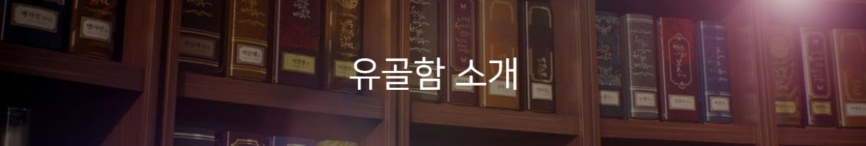 유골함 소개