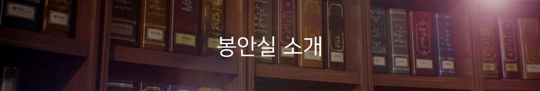 봉안실 소개