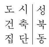 도시건축집단 성북동