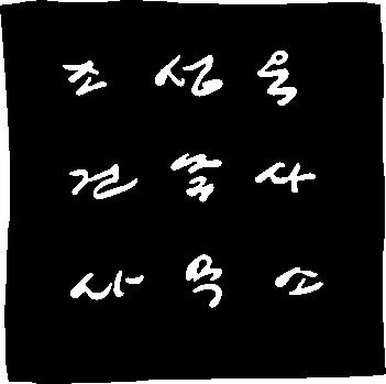 조성욱 건축사사무소