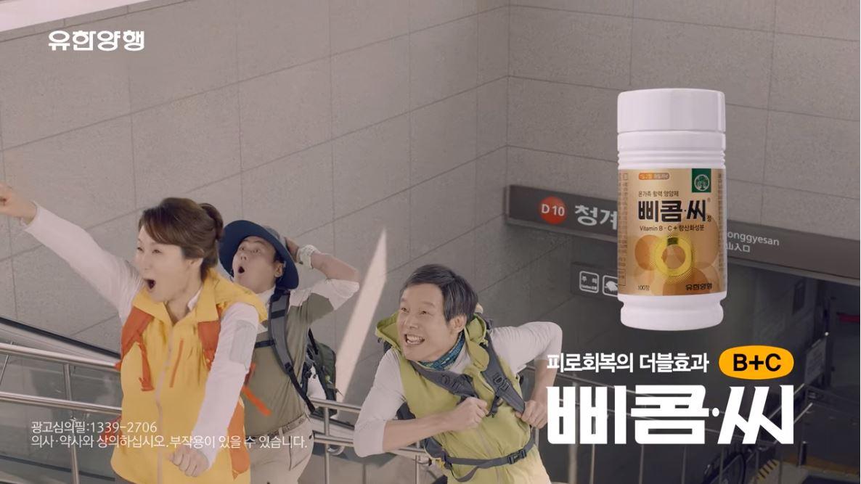 유한양행 삐콤씨 Casting. 정인기, 김선영 Date. 2016.04