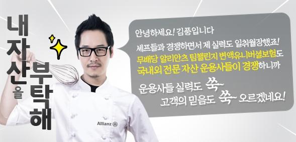 알리안츠생명 Casting. 김풍 Date. 2016.04