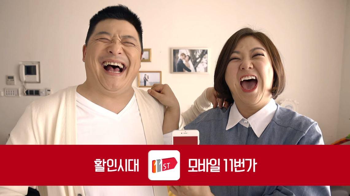 11번가 Casting. 김숙, 윤정수 Date. 2016.03