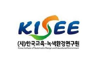 (사)한국교육녹색환경연구원