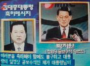 김대중 전대통령 자막방송기념사