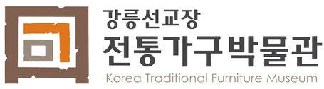 강릉선교장 전통가구박물관