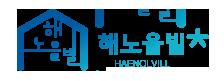 궁평항 해노을빌