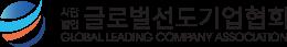 (사)글로벌선도기업협회