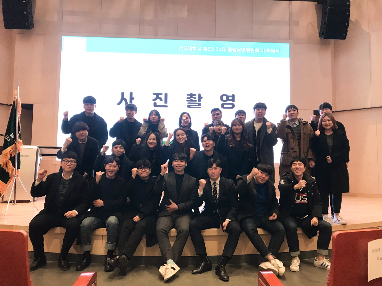 건국대학교 제54대 중앙운영위원회 일동