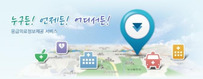 E-GEN 응급의료포털(병원,약국 찾기)