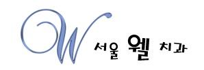 서울 웰 치과