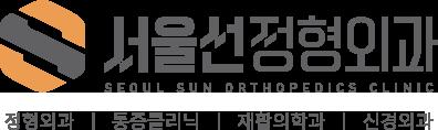 서울 선 정형외과