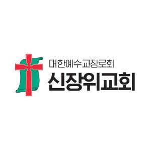 대한예수교장로회 신장위교회