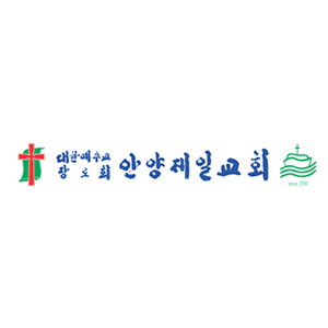 대한예수교장로회 안양제일교회