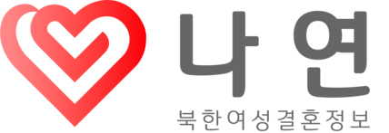 나연 북한여성결혼정보