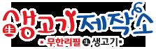 생고기제작소-소고기무한리필