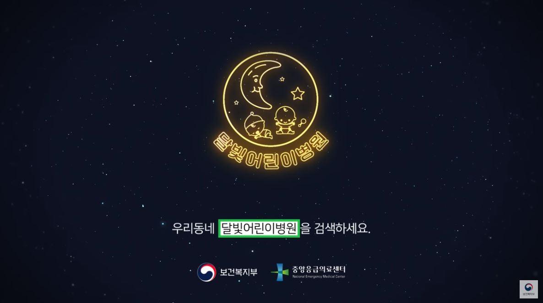 달빛어린이병원 아빠편 Casting. 출연진 Date. 2018.12