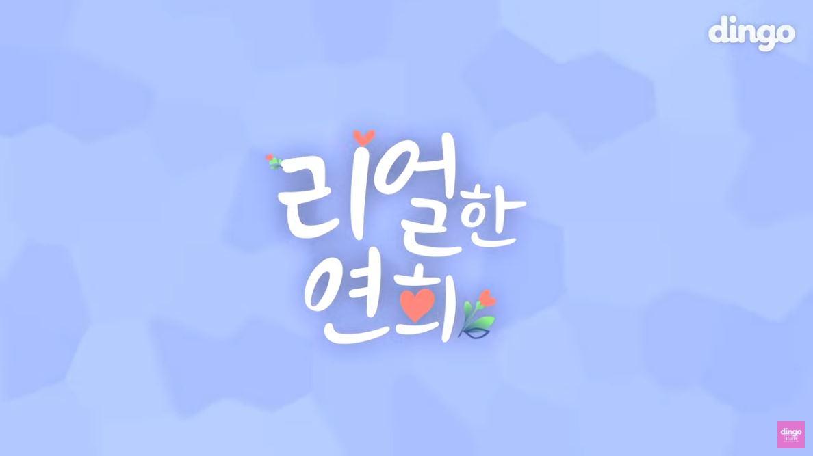 센카Xdingo 리얼한연희 Casting. 이연희 Date. 2019.01