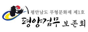 평양검무보존회