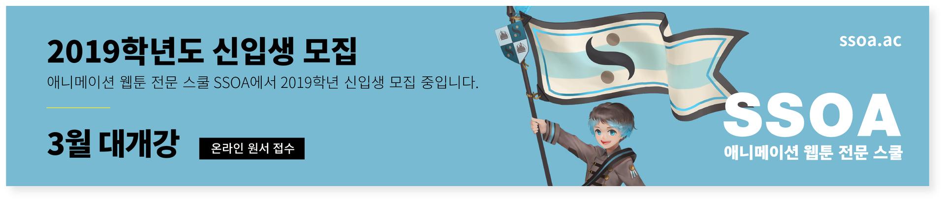 쏘아2019학년도신입생모집3월대개강