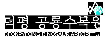 덕평공룡수목원