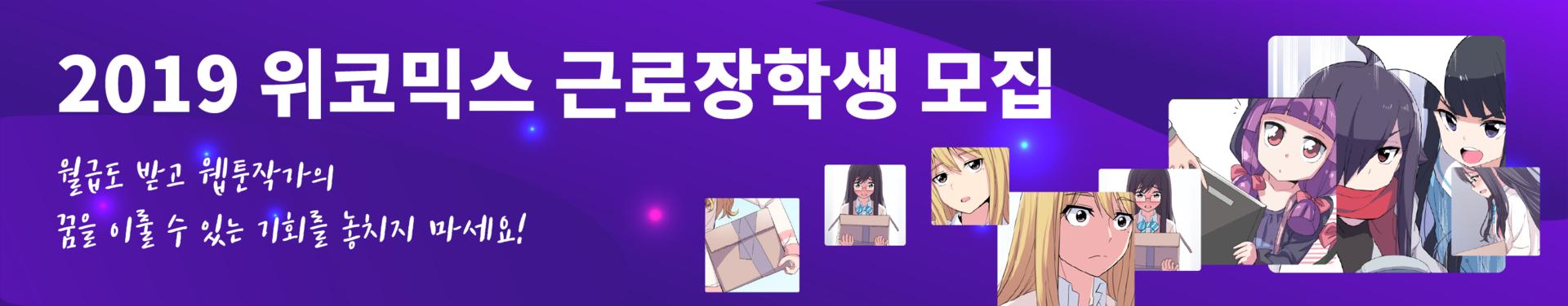 2019 위코믹스 웹툰 전문 학원 근로장학생 모집