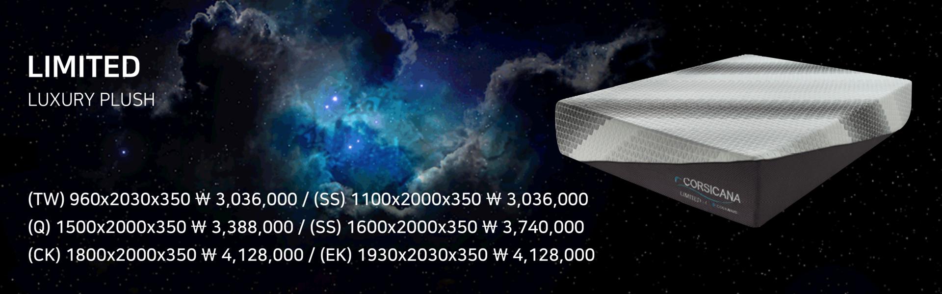 "<font size=""3px""><b>LIMITED<b></font><BR><FONT SIZE=""1PX"">LUXURY PLUSH</FONT> <BR><br><font size=""0.5px""> (TW) 960x2030x350 ₩3,036,000  /  (SS) 1100x2000x350 ₩3,036,000 <br> (Q) 1500x2000x350 ₩3,388,000  /  (K) 1600x2000x350 ₩3,740,000    <br>(CK) 1800x2000x350 ₩4,128,000  /  (EK) 1930x2030x350 ₩4,128,000</font>"