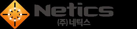 (주)네틱스