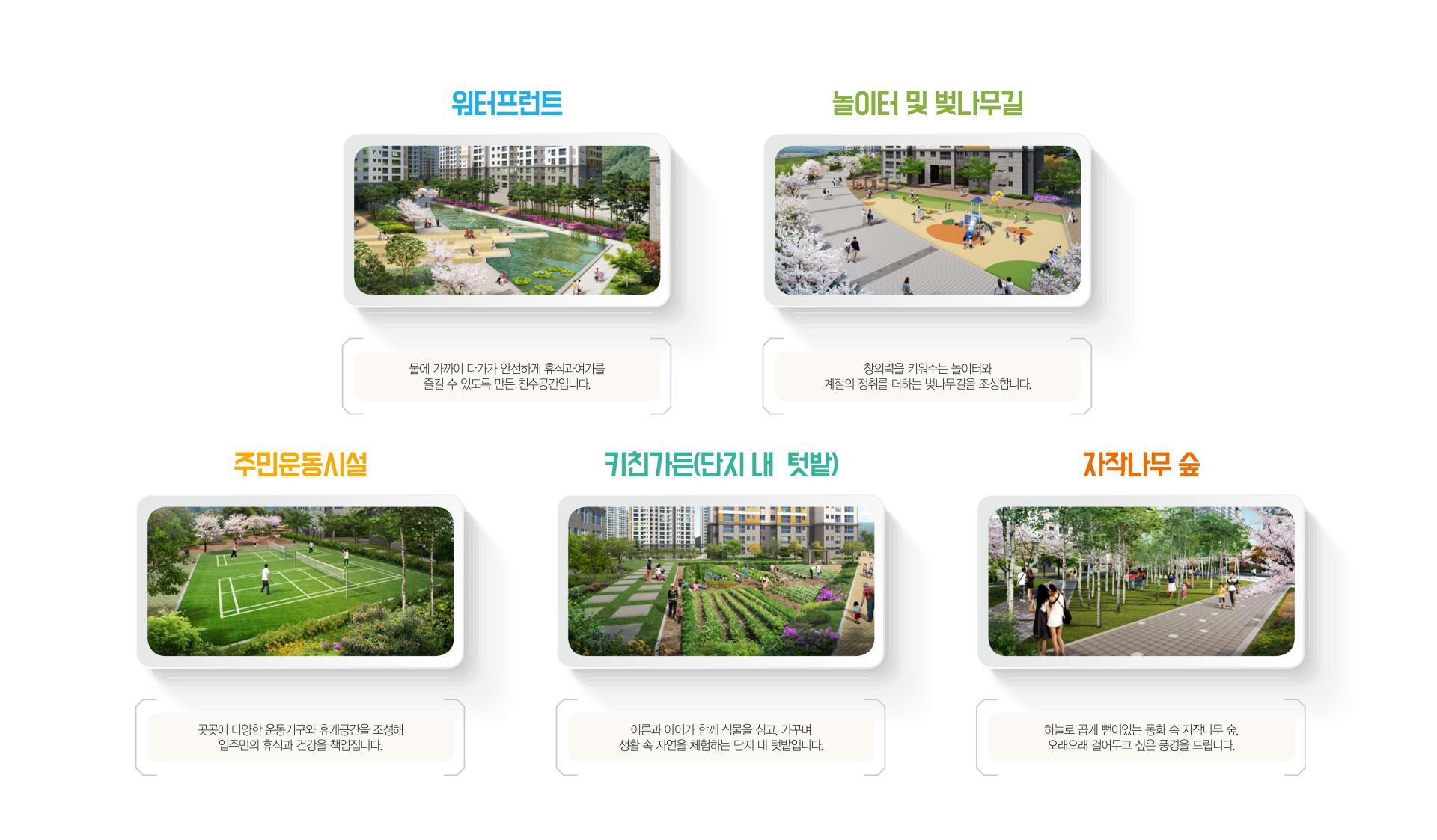 김포사우스카이타운 조경계획