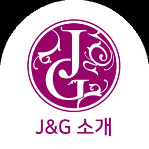 J&G소개