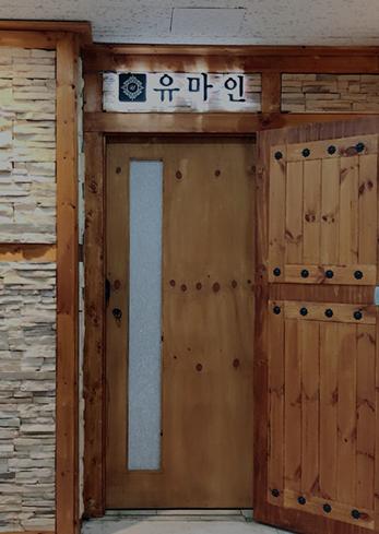 강남 본점 <br>유마인에스테틱