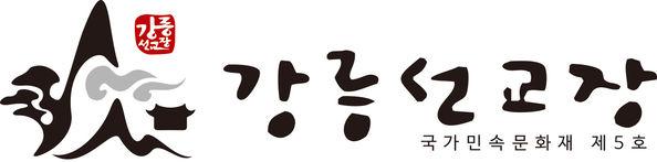 강릉선교장