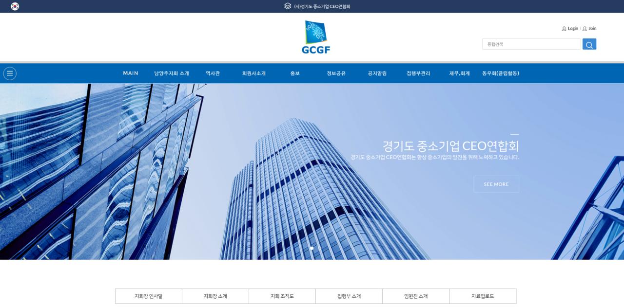 중소기업 남양주CEO 연합회 사이트 둘러보기 ->