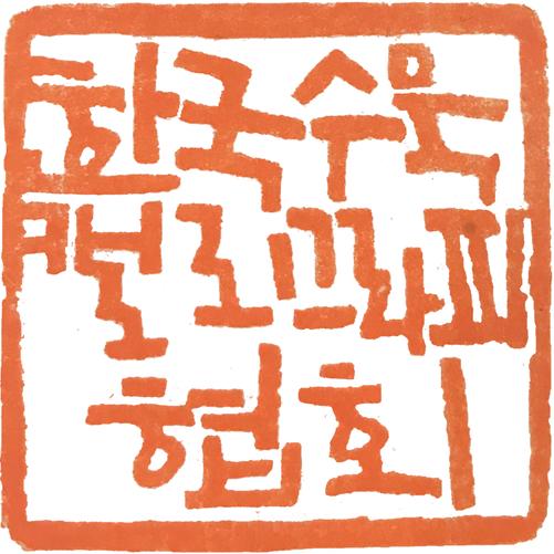 한국수묵캘리그라피협회