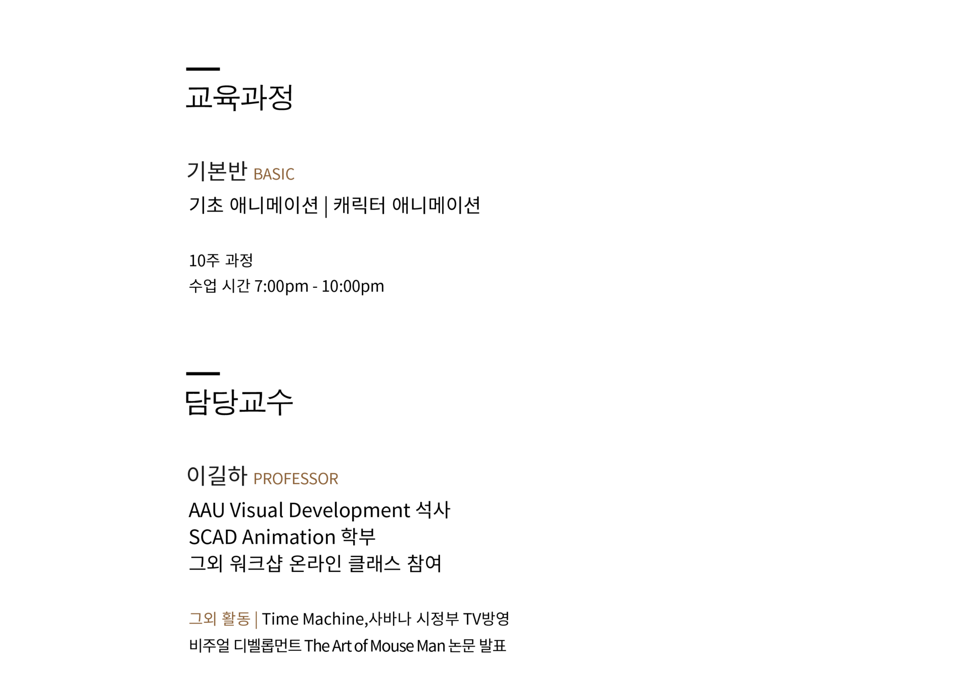 쏘아애니메이션반수강생모집2019기본반