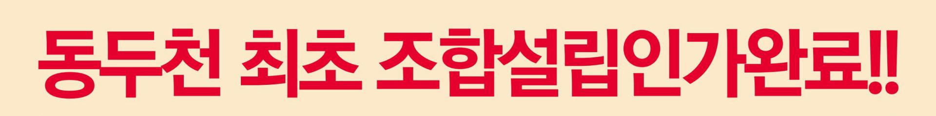 동두천 쌍용예가 더테라스힐 메인