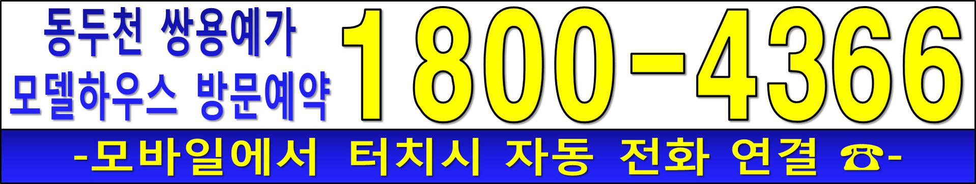 동두천 쌍용예가 더테라스힐 전화걸기3