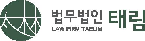 법무법인 태림