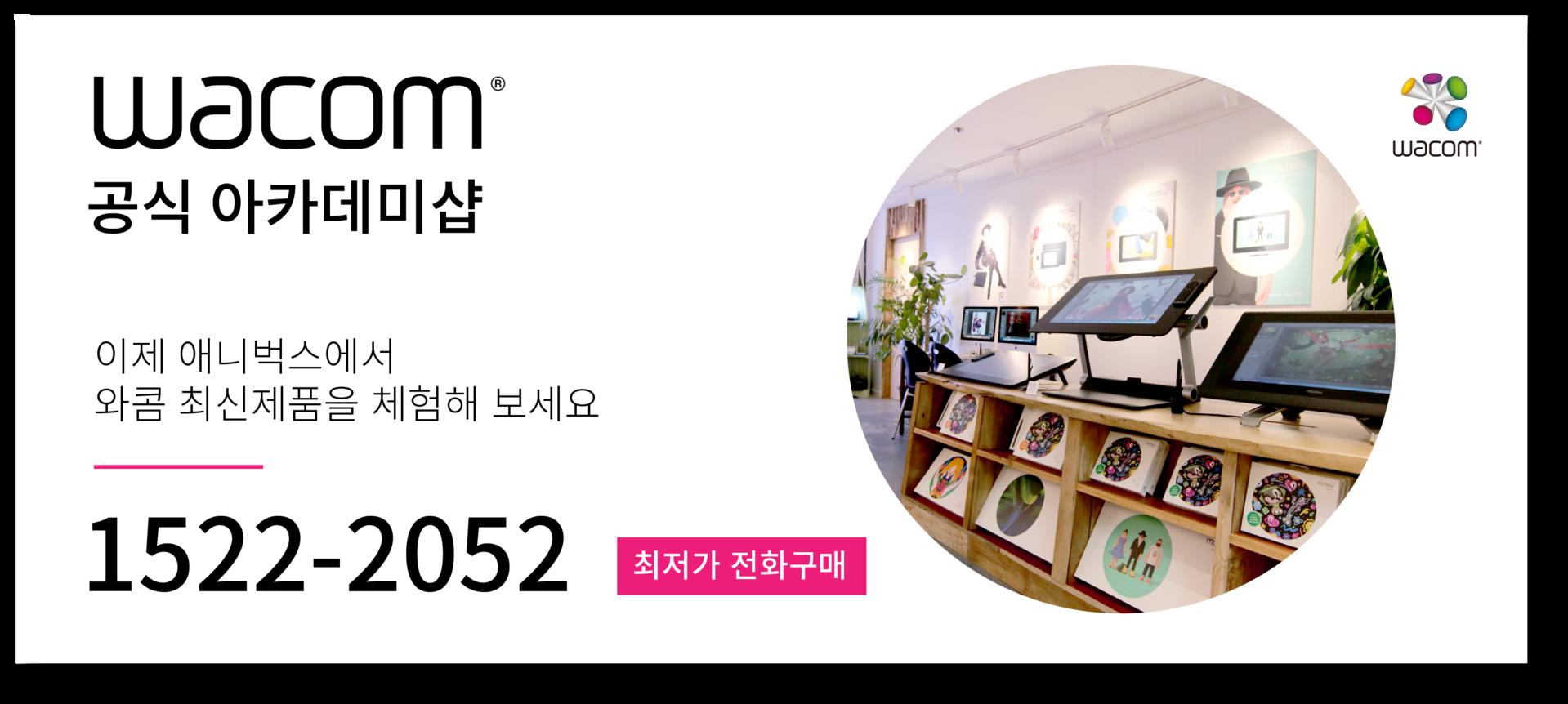 애니벅스 와콤 아카데미샵 전 품목 할인 혜택 지원